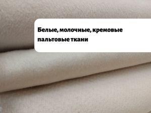 Белые пальтовые ткани. Ярмарка Мастеров - ручная работа, handmade.