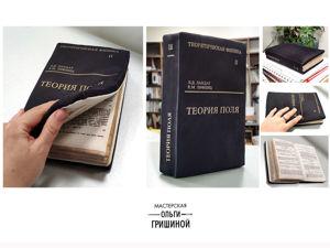 Самые необычные книги 21 века!. Ярмарка Мастеров - ручная работа, handmade.