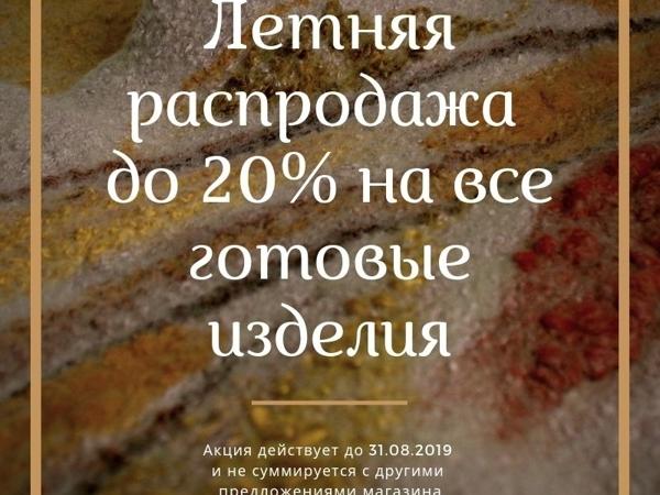Летняя Распродажа до 20% на Все Готовые Изделия   Ярмарка Мастеров - ручная работа, handmade