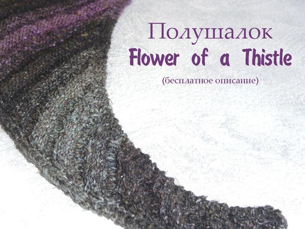 Мастер-класс: полушалок «Цветок чертополоха» | Ярмарка Мастеров - ручная работа, handmade