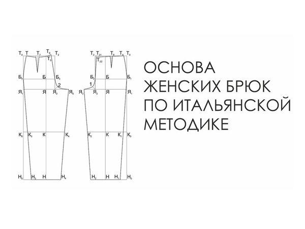 Создаем выкройку женских брюк по итальянской методике | Ярмарка Мастеров - ручная работа, handmade