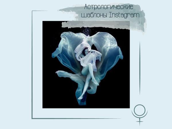 «Погружение»  — новые астро-шаблоны для instagram | Ярмарка Мастеров - ручная работа, handmade