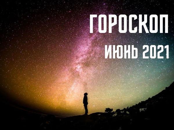 Звёзды шепчут: гороскоп на июнь | Ярмарка Мастеров - ручная работа, handmade