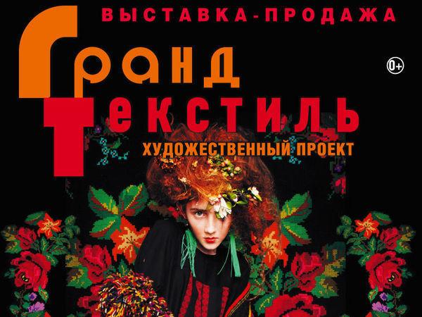 VII Международная специализированная выставка-продажа «ГРАНД ТЕКСТИЛЬ» | Ярмарка Мастеров - ручная работа, handmade