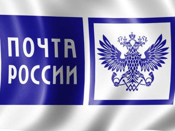 Изменение тарифов почты РФ | Ярмарка Мастеров - ручная работа, handmade