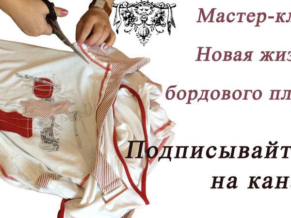 Мастер-класс: Новая жизнь бордового платья | Ярмарка Мастеров - ручная работа, handmade