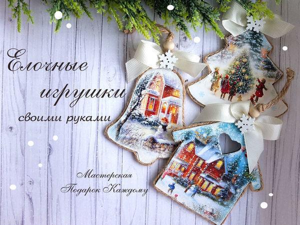 Делаем елочные игрушки из коробки от новогоднего чая | Ярмарка Мастеров - ручная работа, handmade
