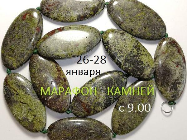 Анонс марафона  «Природные камни»  с 26 по 28 января | Ярмарка Мастеров - ручная работа, handmade