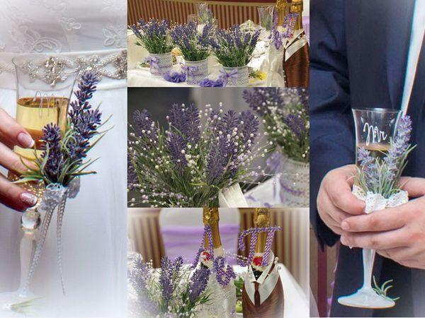 Лавандовая свадьба | Ярмарка Мастеров - ручная работа, handmade