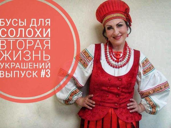 Мастерим бусы для Солохи   Ярмарка Мастеров - ручная работа, handmade