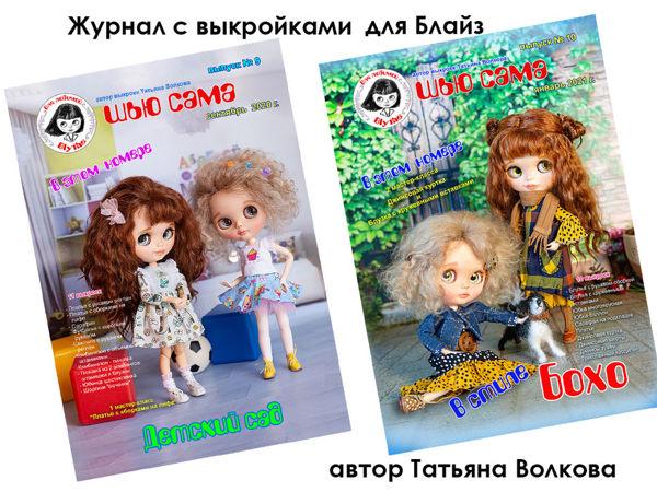 Содержание журналов с выкройками для кукол | Ярмарка Мастеров - ручная работа, handmade