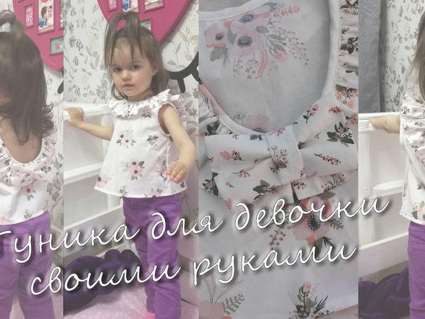 Шьем тунику с вырезом на спине для девочки: видео мастер-класс   Ярмарка Мастеров - ручная работа, handmade