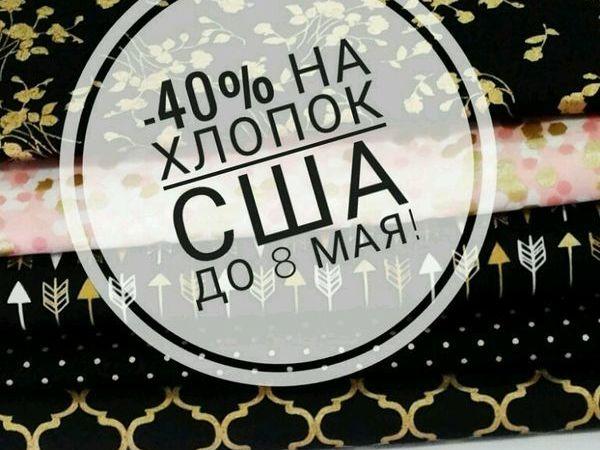 Скидка -40% -50% на Хлопок Сша!   Ярмарка Мастеров - ручная работа, handmade
