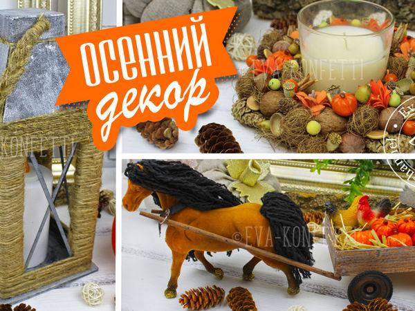 Мастерим осенний декор для дома | Ярмарка Мастеров - ручная работа, handmade