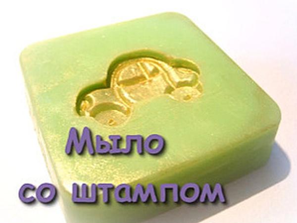 Делаем мыло со штампом   Ярмарка Мастеров - ручная работа, handmade