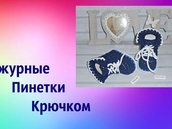 Вяжем ажурные пинетки ботиночки для малышей | Ярмарка Мастеров - ручная работа, handmade