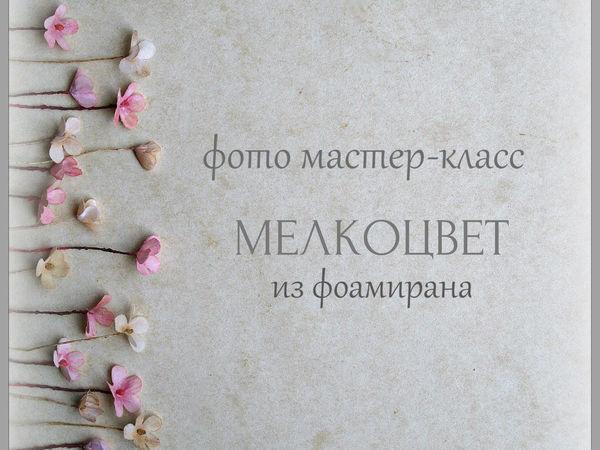 Создаем декоративный мелкоцвет из фоамирана | Ярмарка Мастеров - ручная работа, handmade