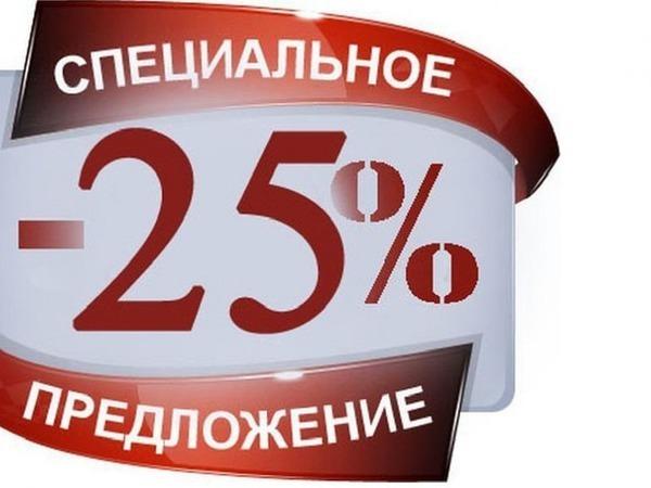 Выгодное предложение. Скидка 25% до 12 июня. | Ярмарка Мастеров - ручная работа, handmade