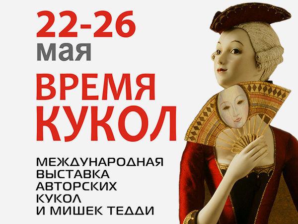 Международная выставка кукол и мишек Тедди «ВРЕМЯ КУКОЛ» | Ярмарка Мастеров - ручная работа, handmade