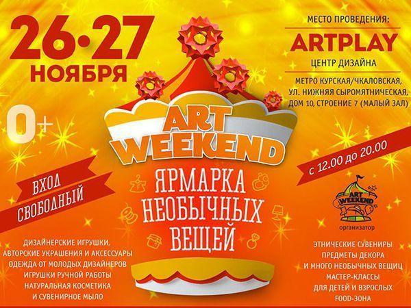 Ярмарка необычных вещей «Art Weekend»   Ярмарка Мастеров - ручная работа, handmade