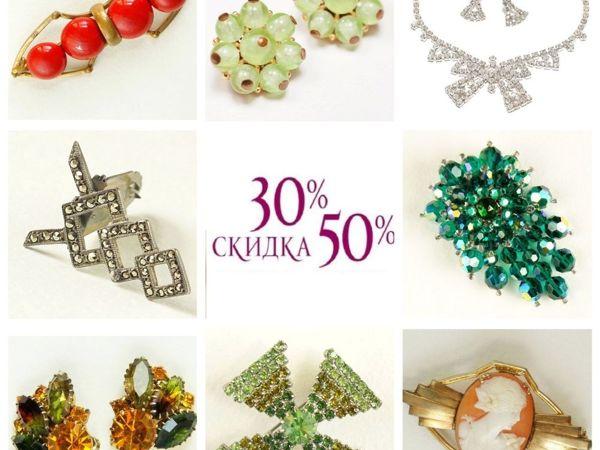 Акция на винтажные украшения  «30% или 50%?» , 18-20 июня! | Ярмарка Мастеров - ручная работа, handmade