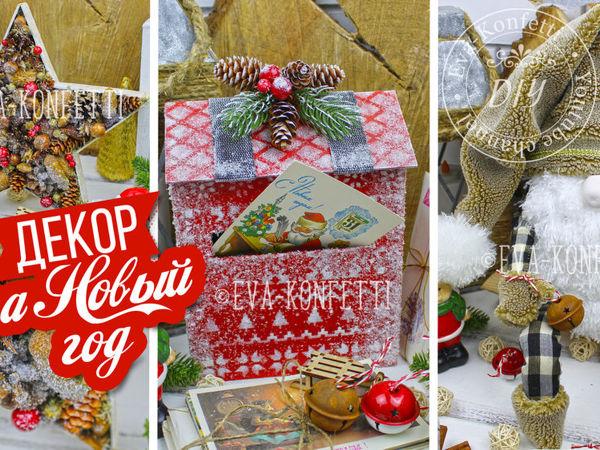 Мастерим декор к Новому году   Ярмарка Мастеров - ручная работа, handmade