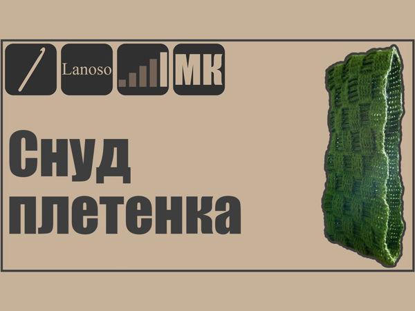 Вяжем снуд крючком узором ПЛЕТЕНКА | Ярмарка Мастеров - ручная работа, handmade