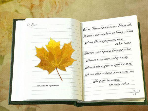 Осенние стихи фотокартина | Ярмарка Мастеров - ручная работа, handmade