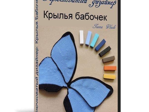 Крючковатый дизайнер: Крылья бабочек - НАБОР   Ярмарка Мастеров - ручная работа, handmade