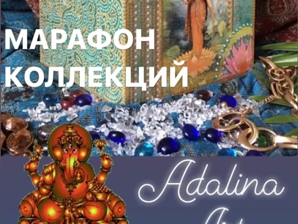 Марафон коллекций — Приглашаю! | Ярмарка Мастеров - ручная работа, handmade