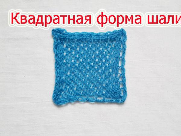 Формируем квадратную форму шали   Ярмарка Мастеров - ручная работа, handmade