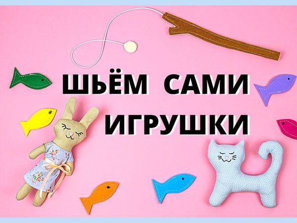 Шьем игрушки своими руками. Пошаговый мастер-класс | Ярмарка Мастеров - ручная работа, handmade