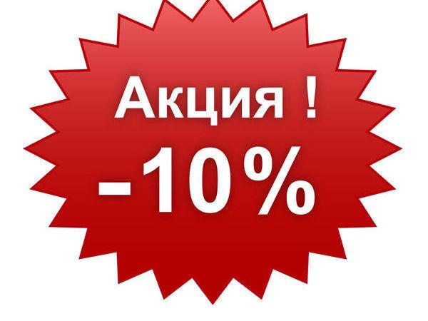 Акция-10%на все изделия магазина. | Ярмарка Мастеров - ручная работа, handmade