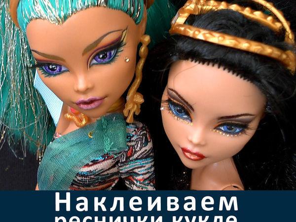 Видео мастер-класс: как наклеить ресницы кукле Монстер Хай, Барби, Тоннер, Винкс, Братц и другим | Ярмарка Мастеров - ручная работа, handmade