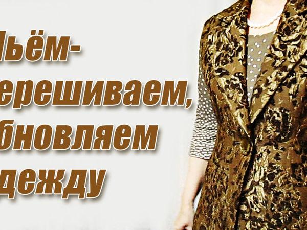 Увеличение размера одежды   Ярмарка Мастеров - ручная работа, handmade
