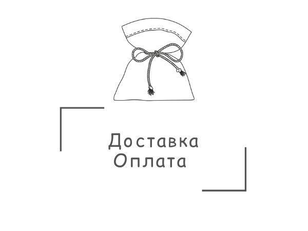 Доставка и оплата заказов | Ярмарка Мастеров - ручная работа, handmade