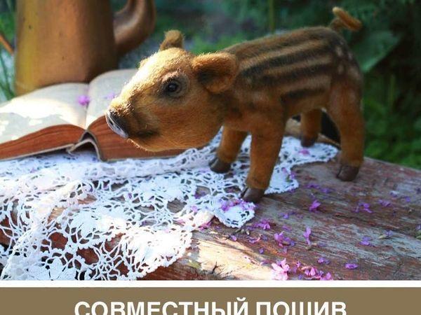 Приглашаю на СП Поросят!   Ярмарка Мастеров - ручная работа, handmade