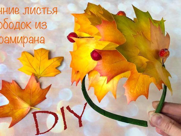 Создаем осенний ободок с кленовыми листьями из фоамирана | Ярмарка Мастеров - ручная работа, handmade