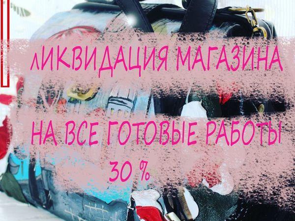 Ликвидация магазина -30% на все готовые работы | Ярмарка Мастеров - ручная работа, handmade