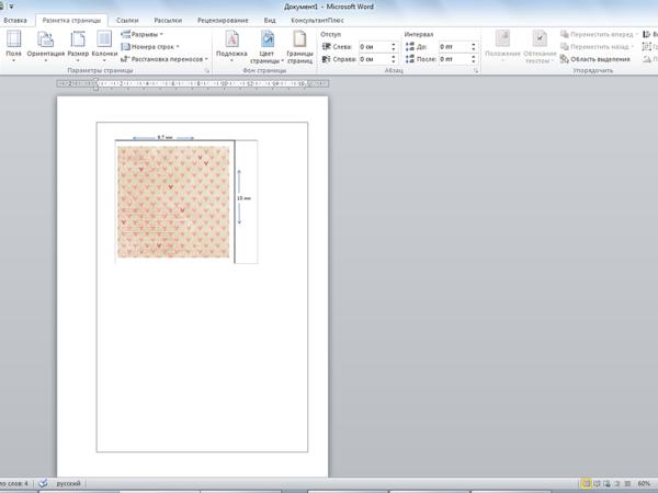 Как разместить картинки для распечатывания в Microsoft Word | Ярмарка Мастеров - ручная работа, handmade