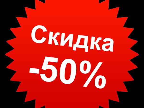 Распродажа! Скидки 50% на готовые работы! | Ярмарка Мастеров - ручная работа, handmade