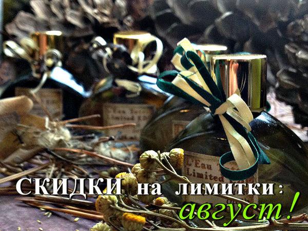 Скидки на лимитки: август! | Ярмарка Мастеров - ручная работа, handmade