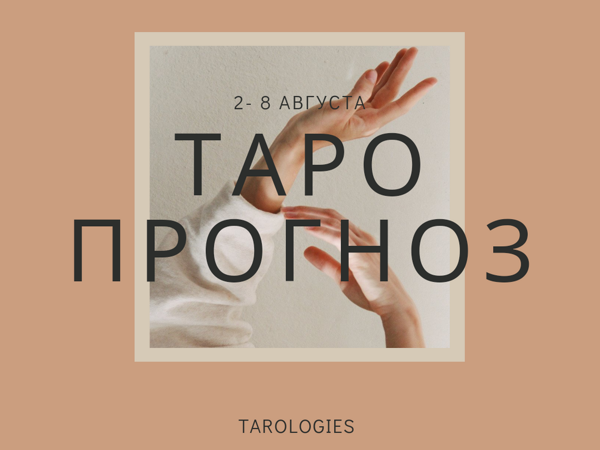 Таро прогноз   Ярмарка Мастеров - ручная работа, handmade
