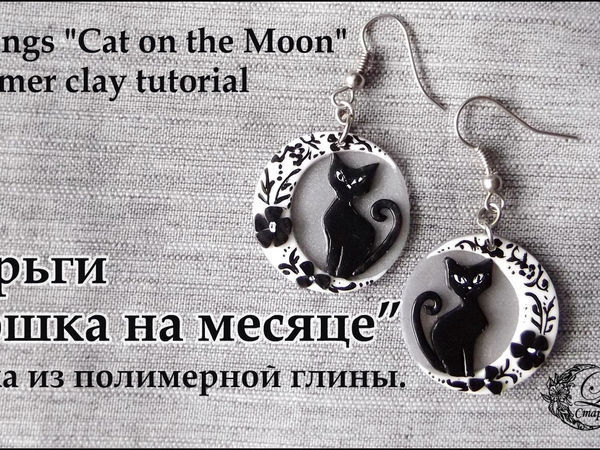 Видео мастер-класс: серьги «Кошка на месяце» из полимерной глины   Ярмарка Мастеров - ручная работа, handmade