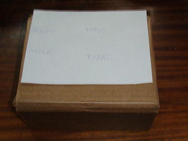 Коробка для почтовых отправлений. | Ярмарка Мастеров - ручная работа, handmade