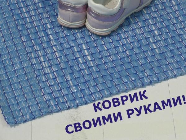 Создаем простой коврик своими руками   Ярмарка Мастеров - ручная работа, handmade