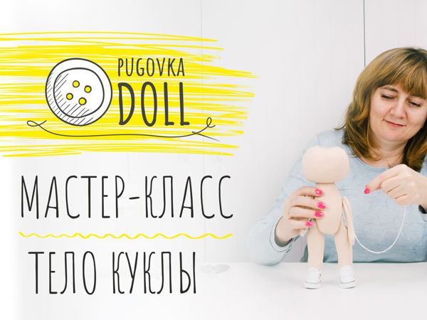 Видео мастер-класс: учимся шить тело куклы с пришивной головой | Ярмарка Мастеров - ручная работа, handmade