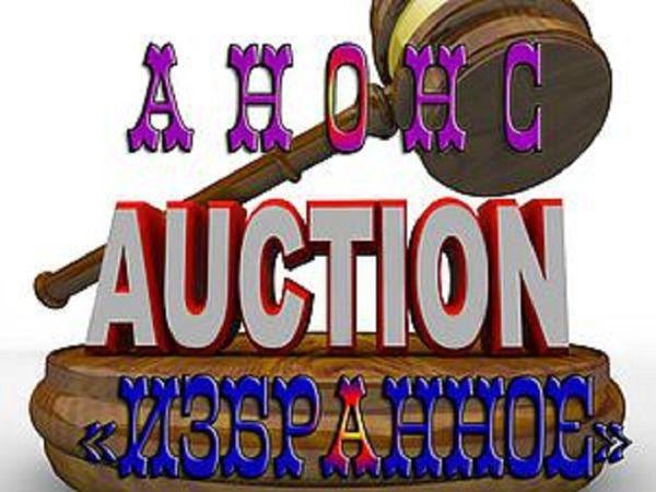 Анонс на аукцион от Red Room (бусины мурано, фарфор, пуговицы и другие материалы | Ярмарка Мастеров - ручная работа, handmade
