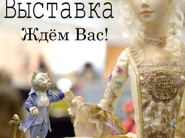 XIV Международный Салон Авторской Куклы на Тишинке | Ярмарка Мастеров - ручная работа, handmade