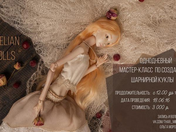Однодневный мастер класс по созданию Шарнирной Куклы | Ярмарка Мастеров - ручная работа, handmade